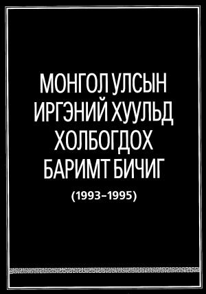 МОНГОЛ УЛСЫН ИРГЭНИЙ ХУУЛЬД ХОЛБОГДОХ БАРИМТ БИЧИГ (1993-1995)