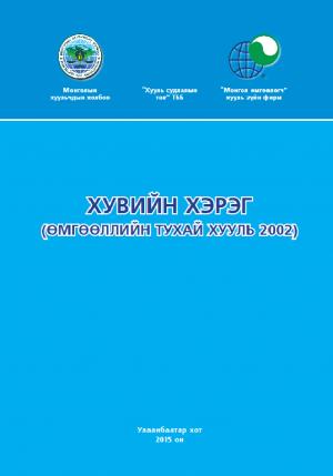 ХУВИЙН ХЭРЭГ (өмгөөллийн тухай хууль 2002)