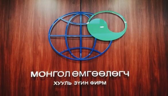 Монгол Өмгөөлөгч