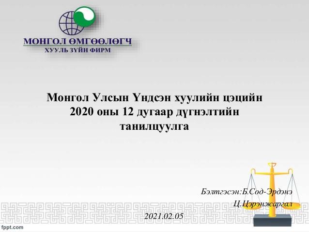 МОНГОЛ УЛСЫН ҮНДСЭН ХУУЛИЙН ЦЭЦИЙН 2020 ОНЫ 12 ДУГААР САРЫН ДҮГНЭЛТИЙН ТАНИЛЦУУЛГА
