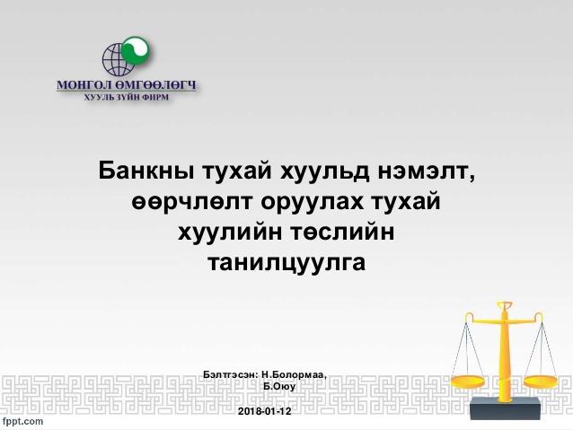 Банкны тухай хуульд нэмэлт, өөрчлөлт оруулах тухай хуулийн төслийн танилцуулга